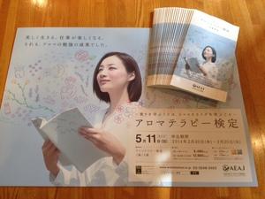 アロマ検定ポスター2014.5.JPG