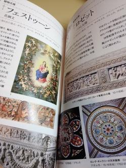ヨーロッパの装飾と文様.JPG
