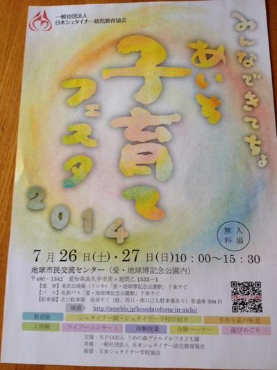 子育てフェスタ2014.JPG